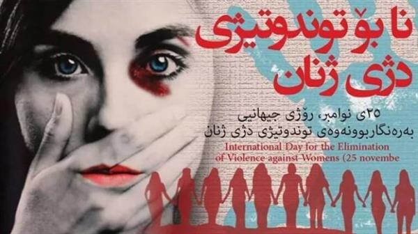 حەوت هۆكاری توندووتیژی پیاوان دژی ژنان
