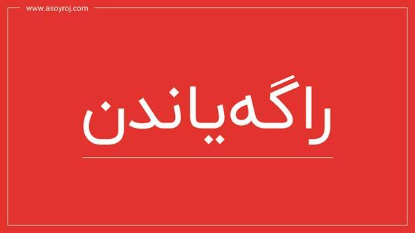 ڕاگەیاندنی ژمارەیەک لە هەڵسووڕاوانی مەدەنی و سیاسی کوردستان لەبابەت هەڕەشەکانی کۆماری ئیسلامی لە حیزبەکانی کوردستانی رۆژهەڵات