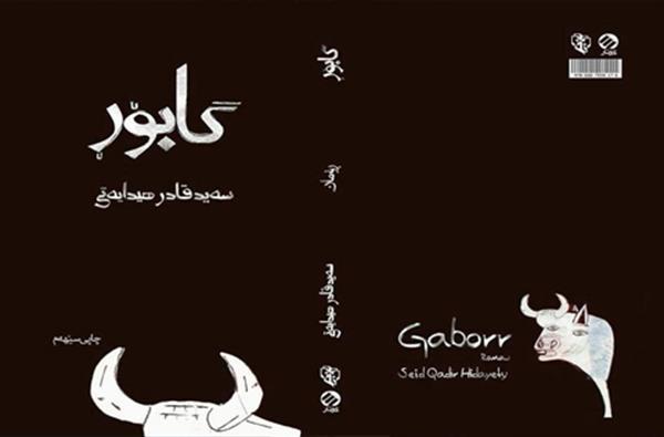 «گابۆر»ی سەید قادری هیدایەتی